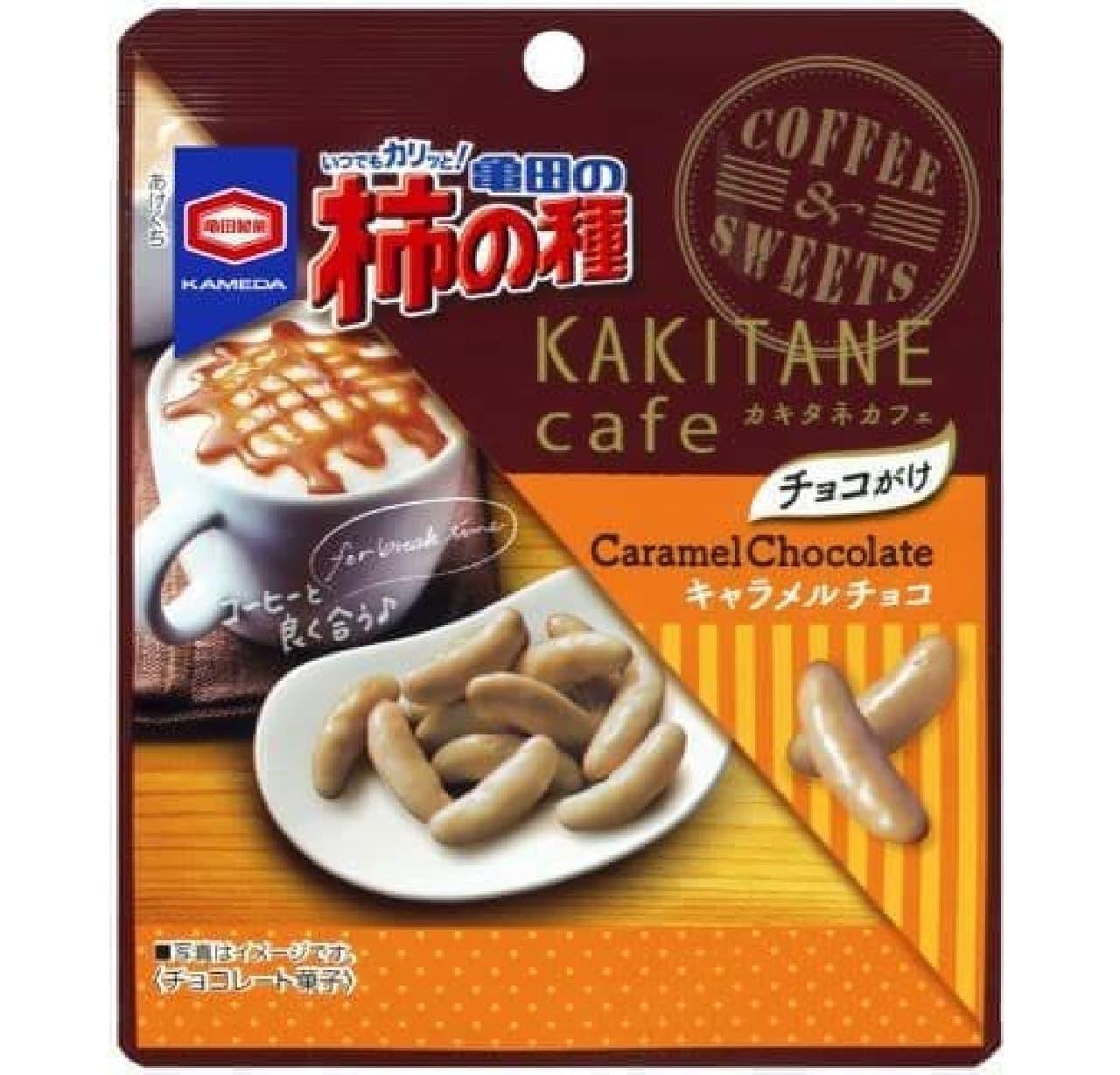 亀田の柿の種 キャラメルチョコは、濃厚なキャラメルチョコレートがたっぷりコーティングされた柿の種