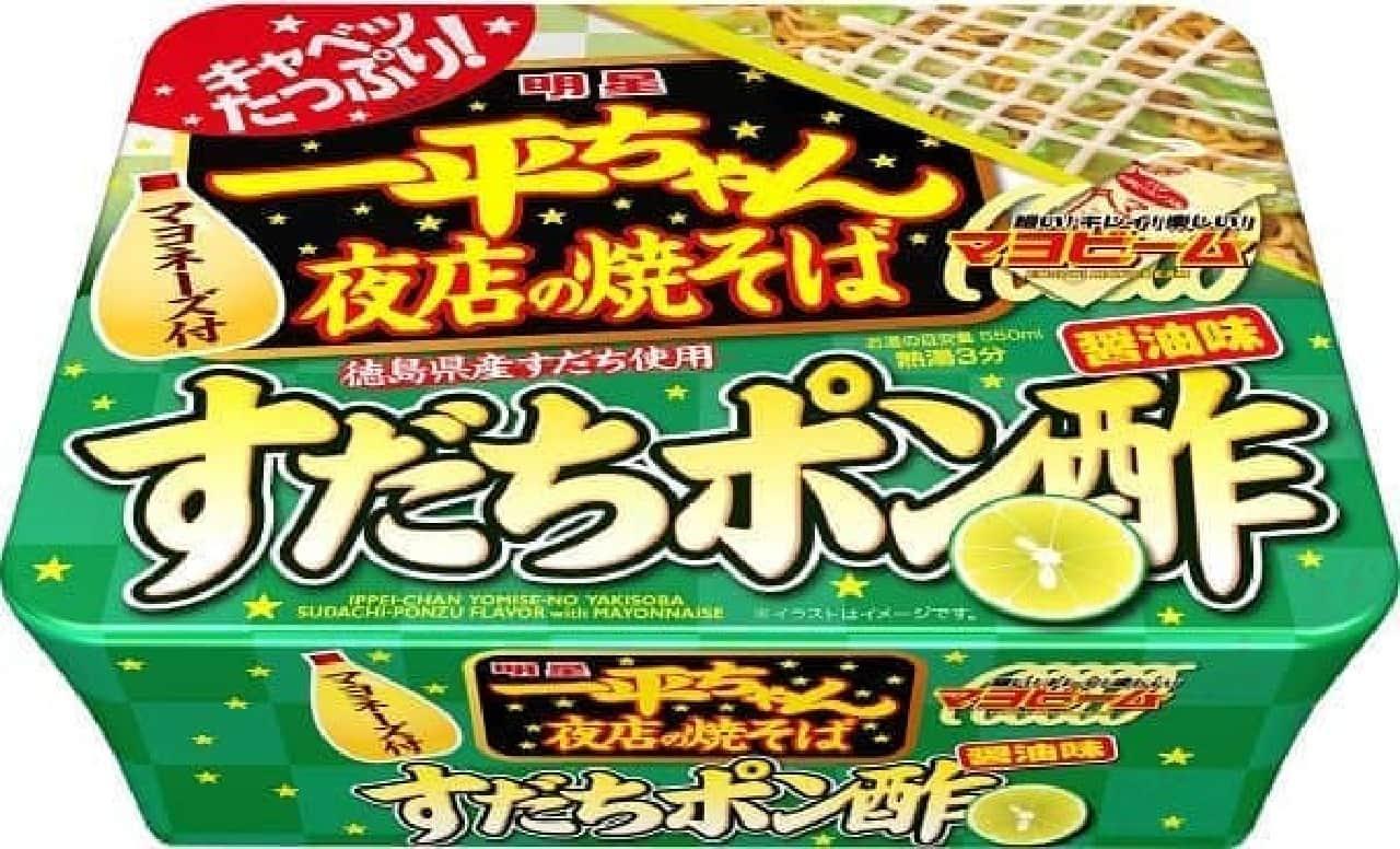 明星 一平ちゃん夜店の焼そば すだちポン酢醤油味