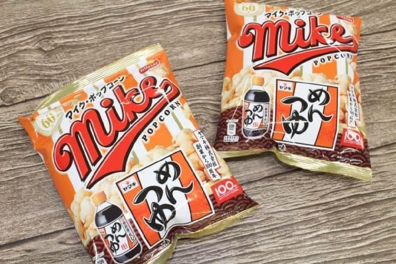 ジャパンフリトレー「めんつゆ味」のポップコーン