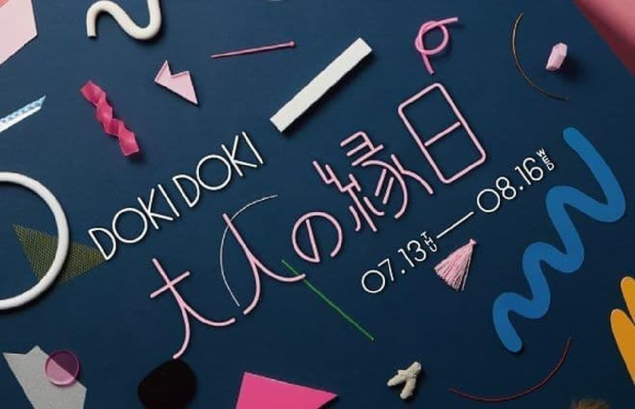 「DOKI DOKI 大人の縁日」は、縁日気分が盛りあがるコンテンツがShinQs流に表現された期間限定イベント