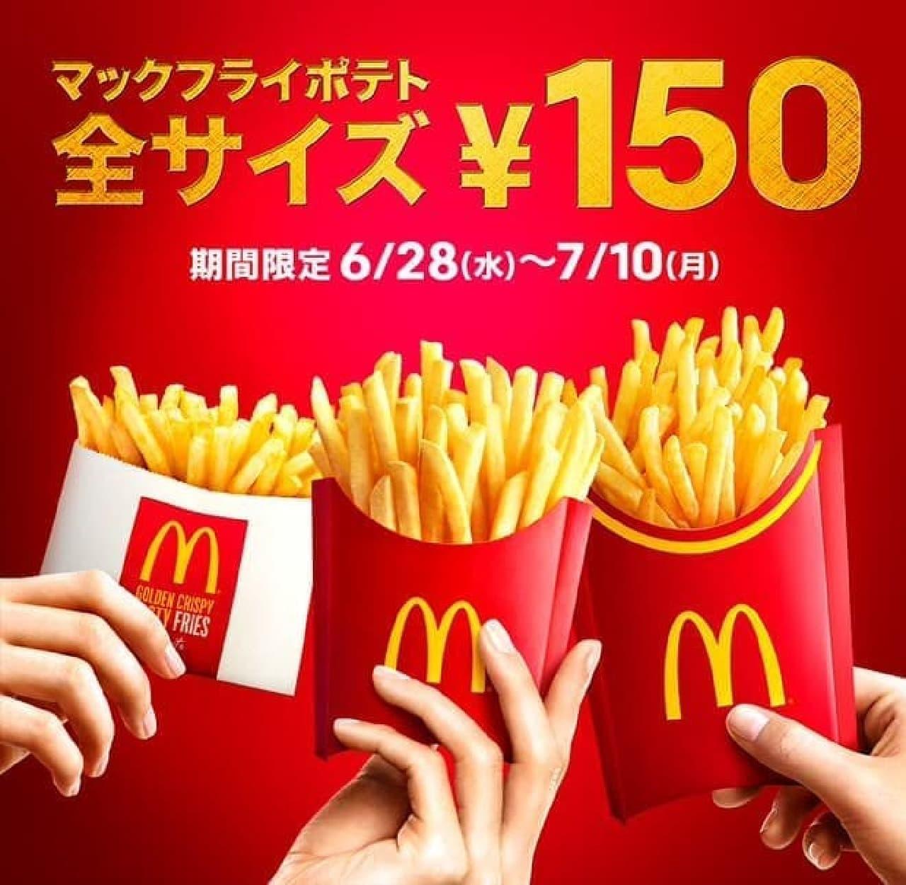 マクドナルドポテト全サイズ150円