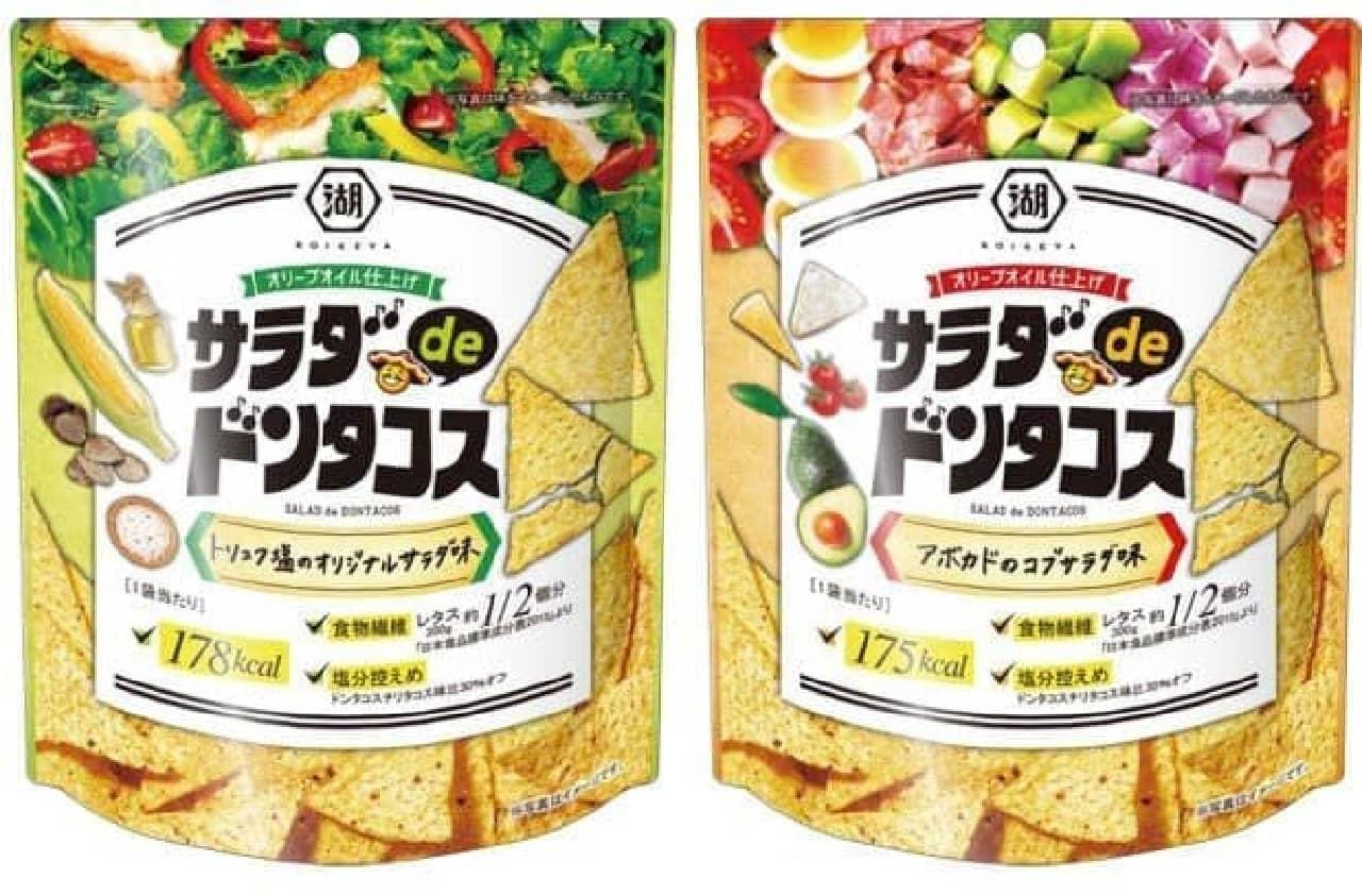 『ドンタコス』ブランドのサラダをイメージさせる新商品「サラダdeドンタコス」は食物繊維たっぷりのスナック菓子
