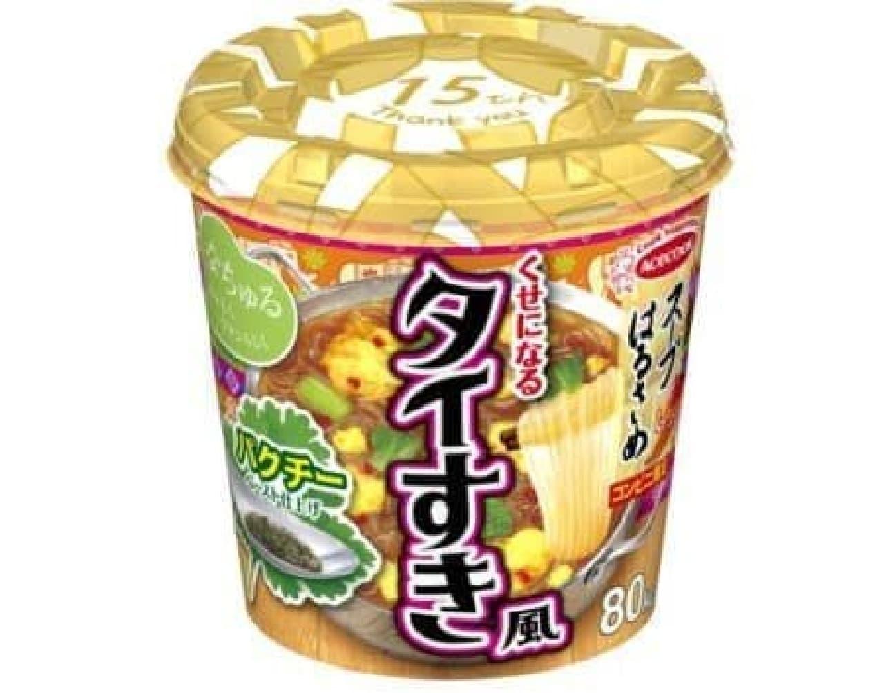 「スープはるさめ タイすき風パクチー仕上げ」はタイすき風の甘辛いスープにパクチーペーストを加えて楽しむカップスープ
