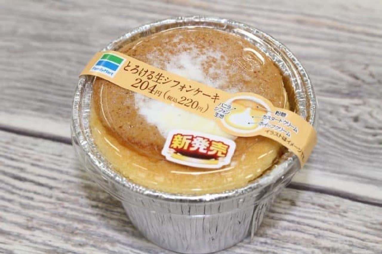 ファミリーマート「とろける生シフォンケーキ」