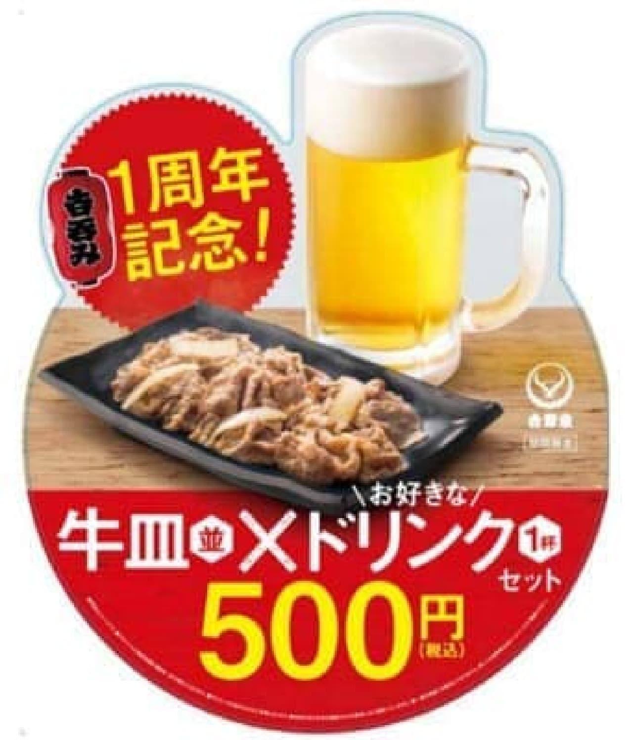 吉呑み1周年記念キャンペーン
