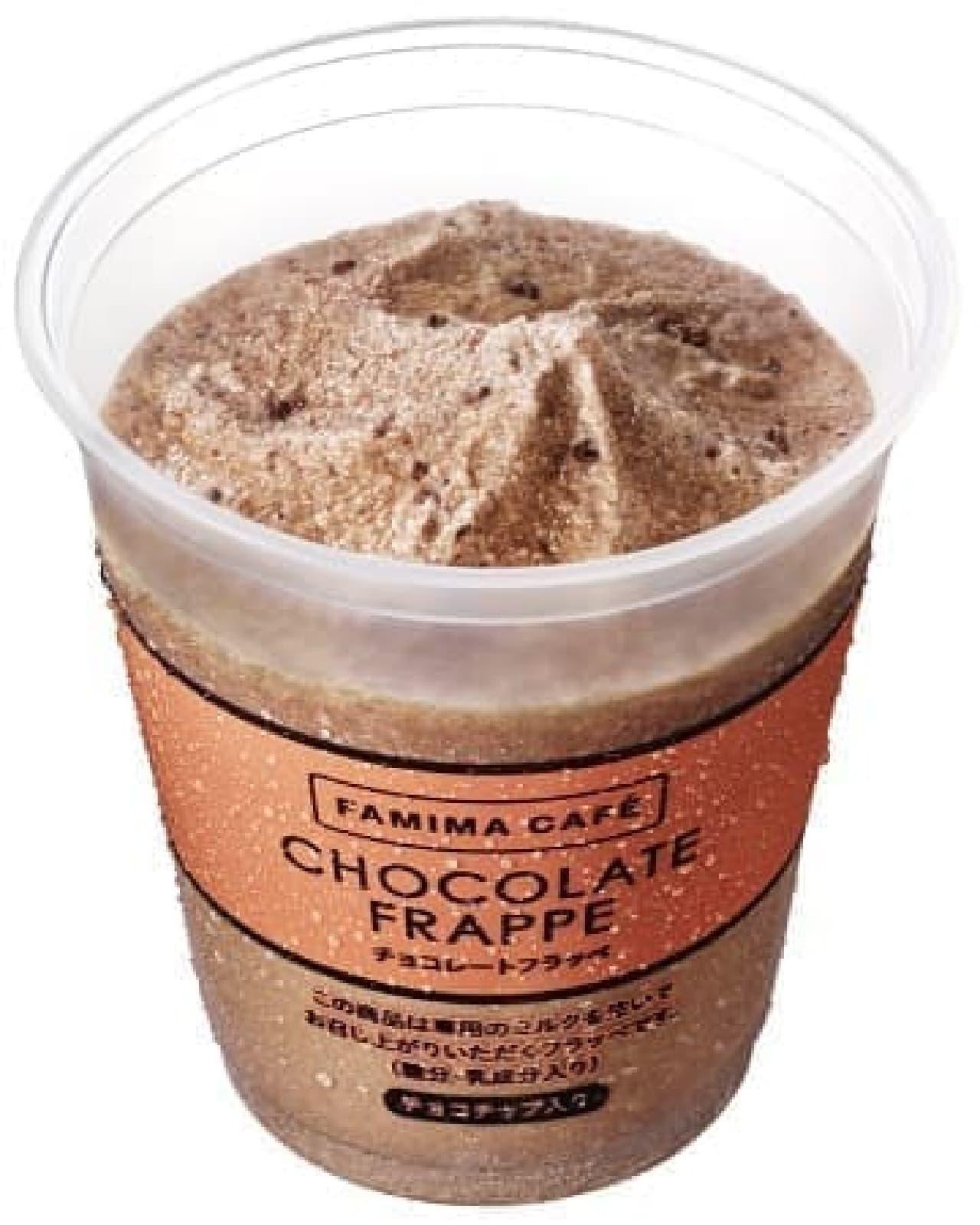 ファミリーマート「チョコレートフラッペ」