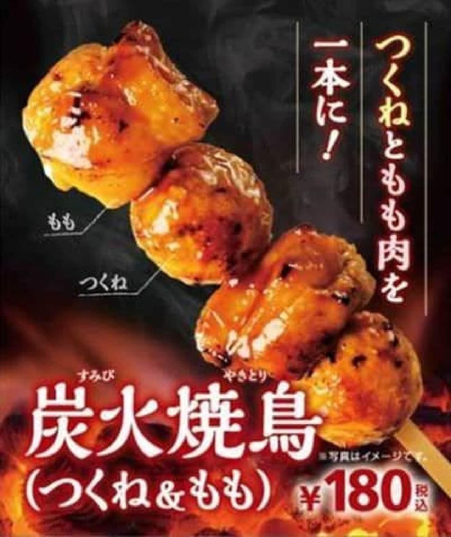 「炭火焼鳥(つくね&もも)」はつくねともも肉を一度に楽しめる炭火焼鳥