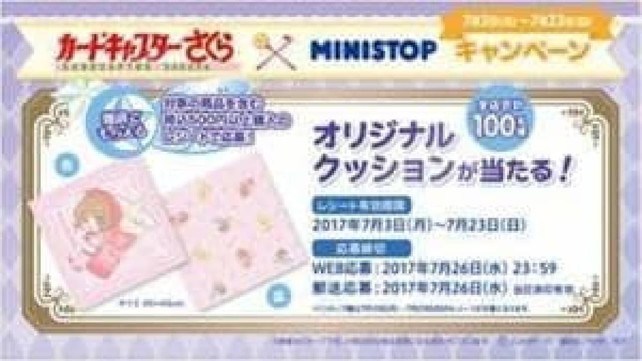 ミニストップ各店で、人気作品「カードキャプターさくら」とのタイアップキャンペーンが7月3日の7時に開始される