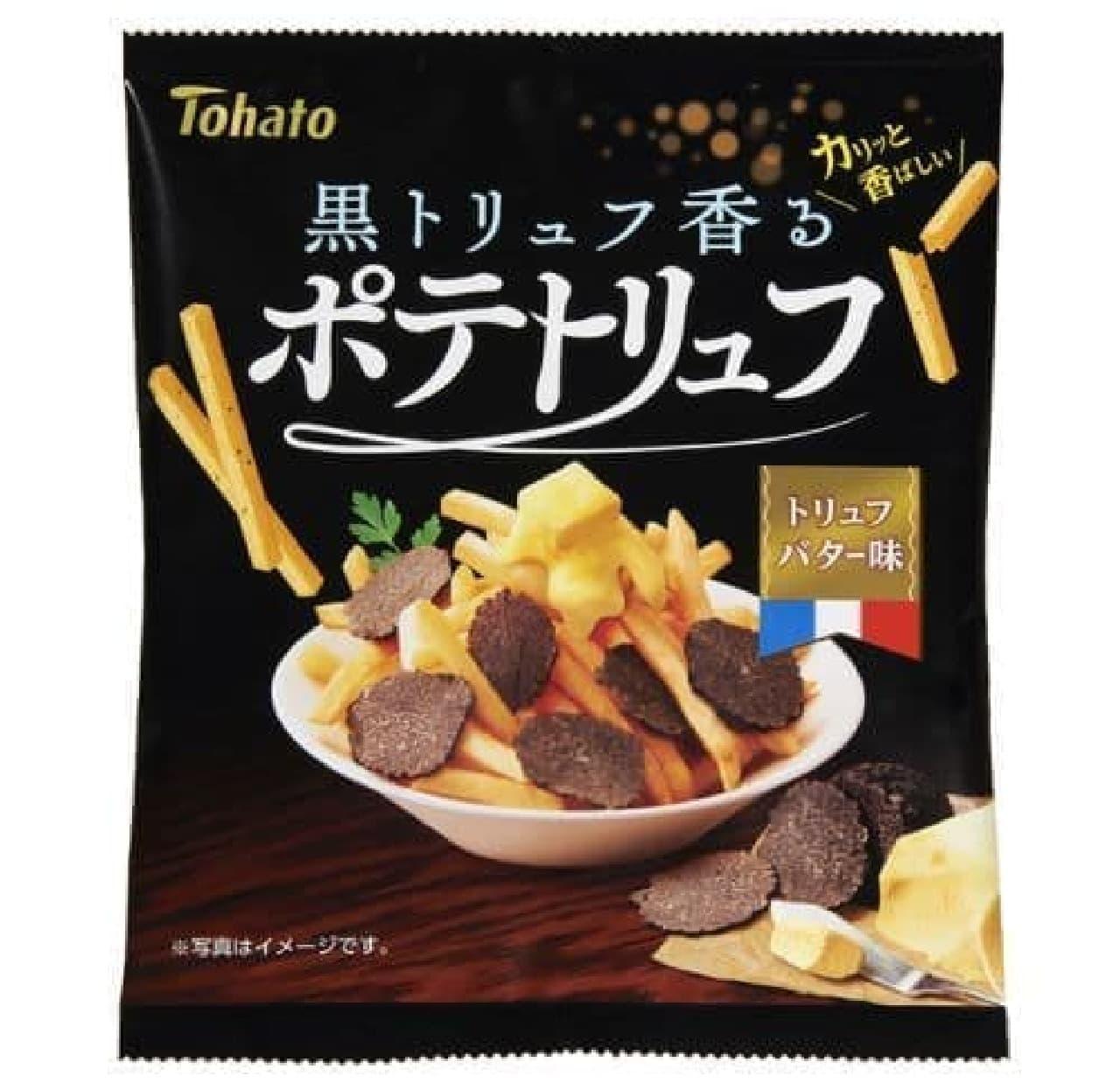 ポテトリュフ・トリュフバター味は、黒トリュフ塩を使用したスナック