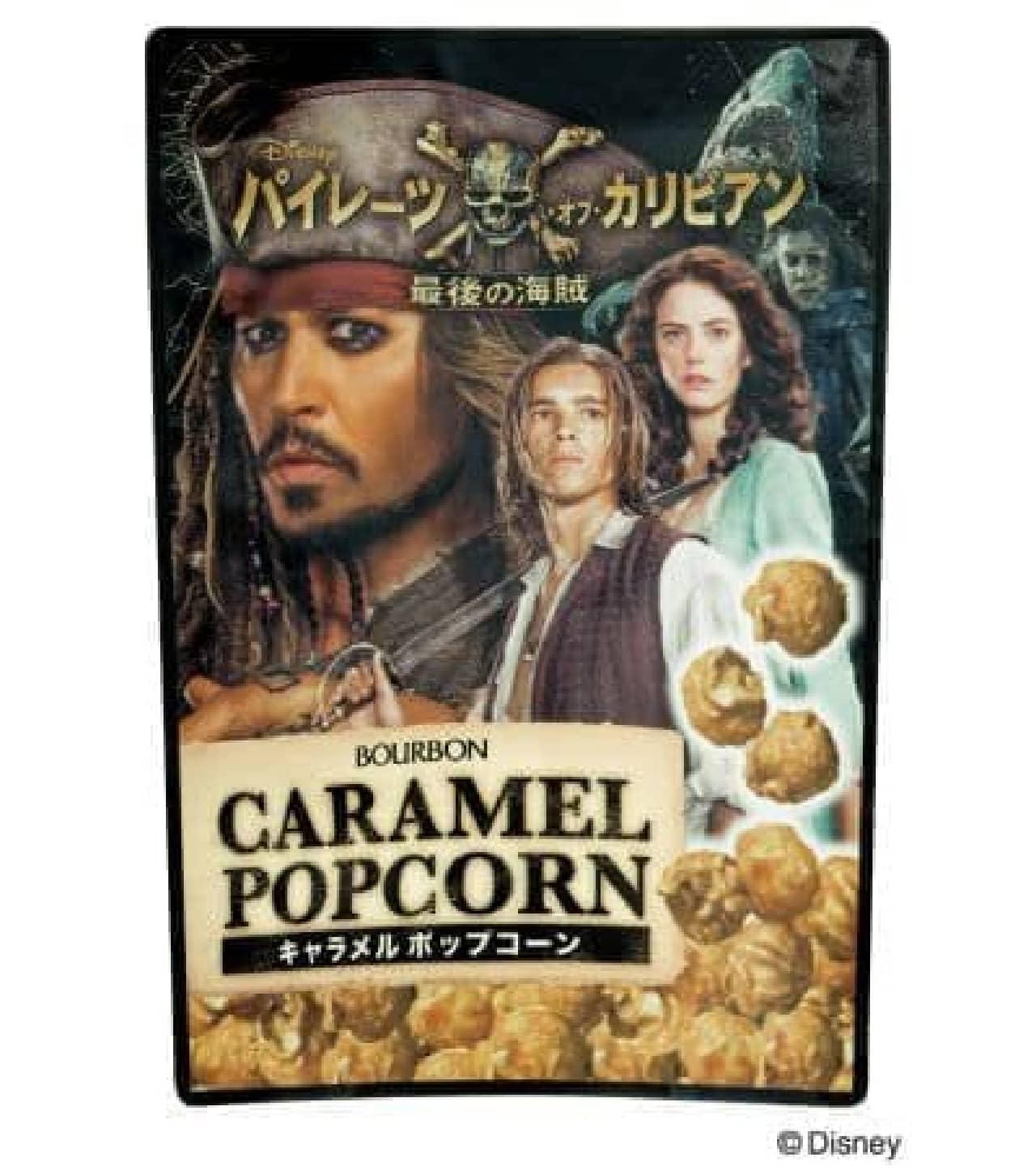 「キャラメルポップコーン」は、パッケージにジャック・スパロウたちがプリントされたポップコーン
