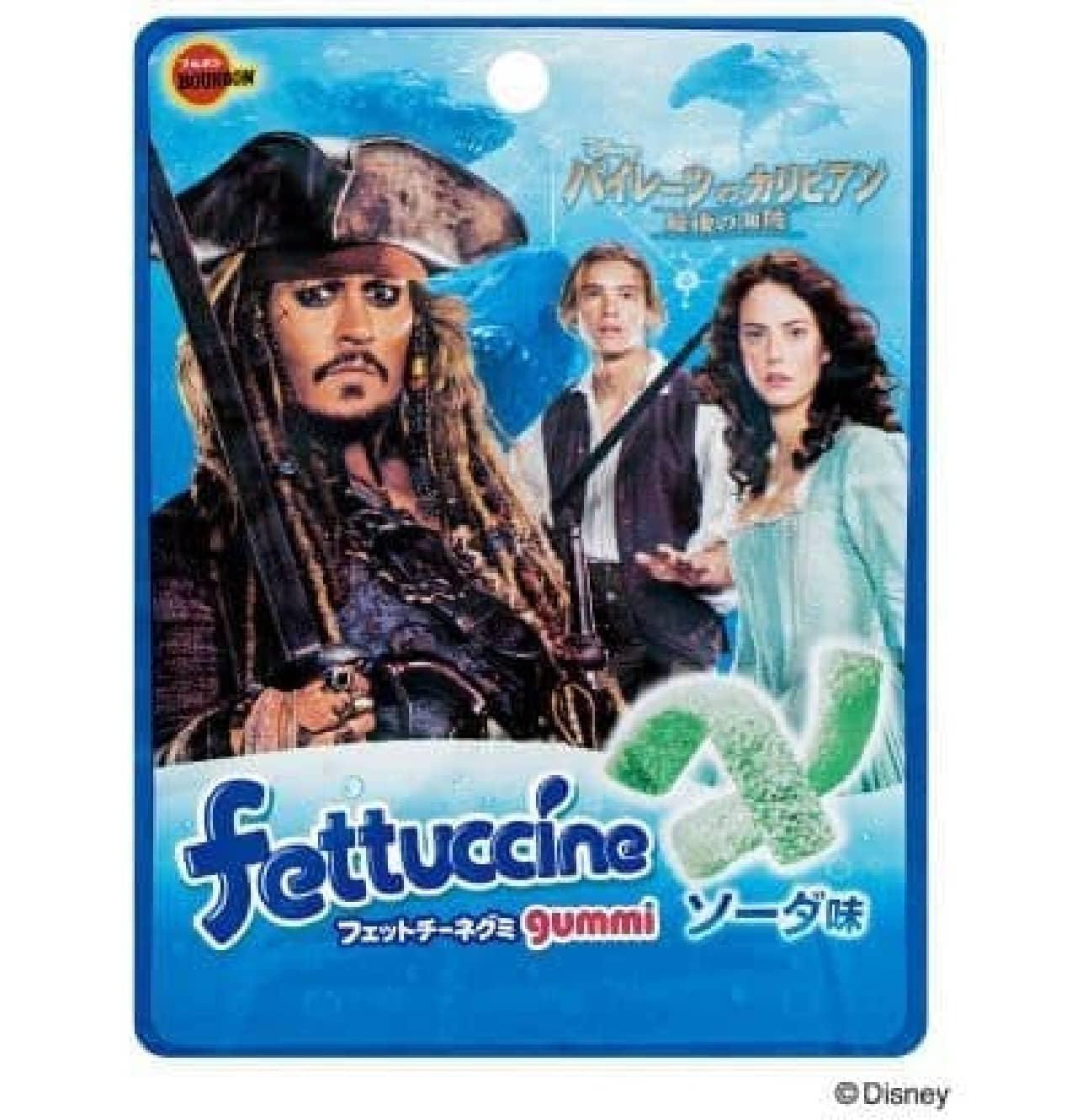 「フェットチーネグミソーダ味」は、パッケージにジャック・スパロウたちがプリントされたグミ