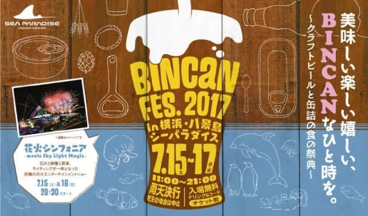 BINCAN FES. 2017 in 横浜・八景島シーパラダイス ~クラフトビールと缶詰の食の祭典~