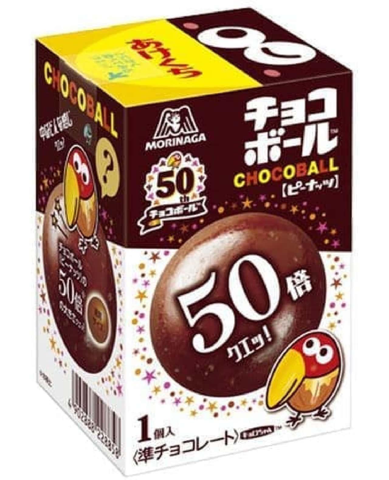 チョコボール〈ピーナッツ〉は、通常のチョコボールの50倍サイズのお菓子