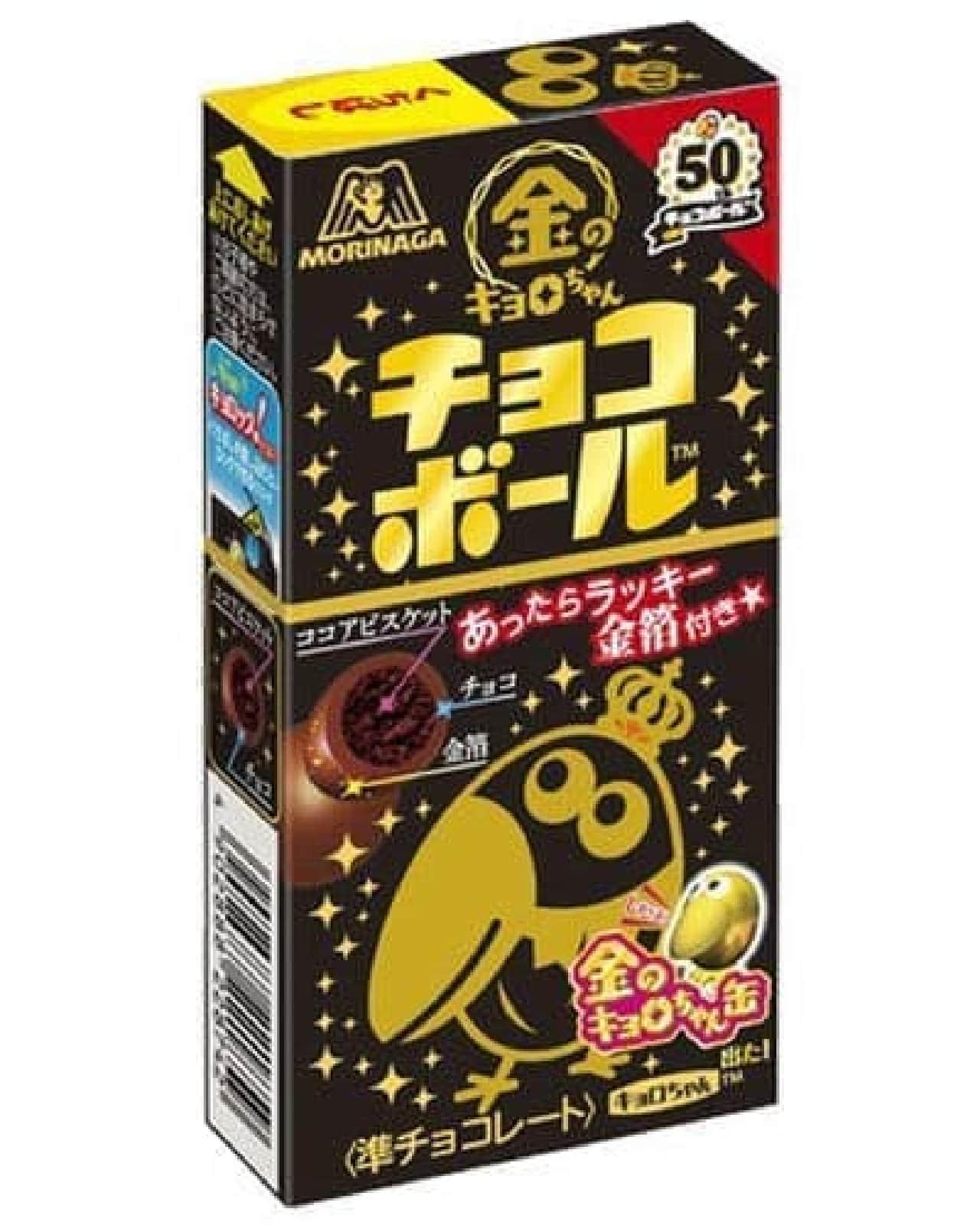 金のキョロちゃんチョコボール〈チョコビス〉は、ココアビスケットをチョコでコーティングしたチョコボール