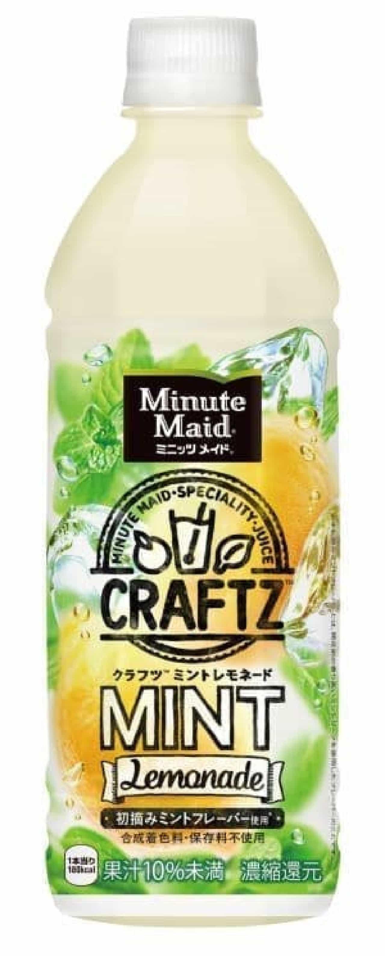 「ミニッツ メイド クラフツ ミントレモネード」はレモン果汁とミントフレーバーをブレンドした本格派ミントレモネード