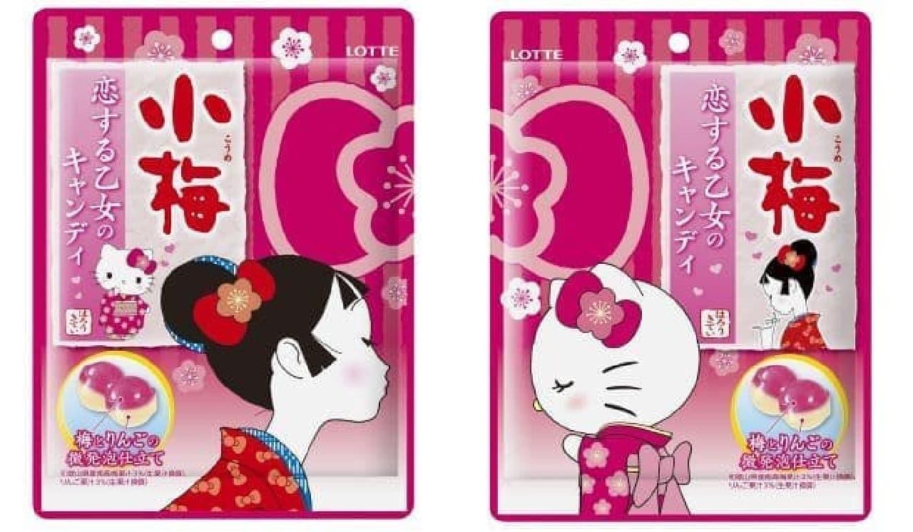 小梅とハローキティ 恋する乙女のキャンディ(袋)は、梅味とリンゴ味をあわせた2色のキャンディ