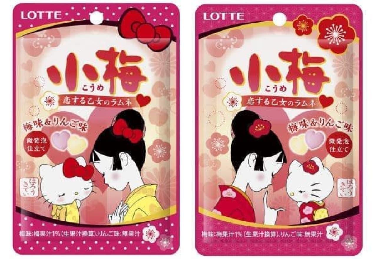 小梅とハローキティ 恋する乙女のラムネは、梅味とリンゴ味の2種のラムネがアソートになったお菓子