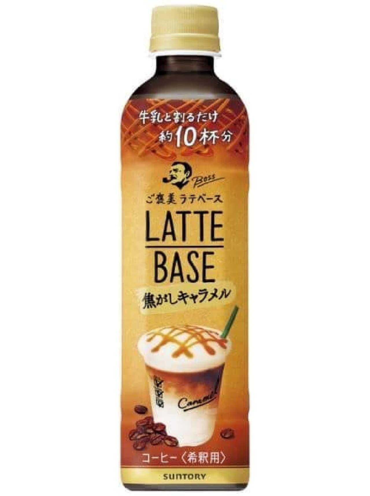 「ボス ラテベース 焦がしキャラメル」は牛乳で割るだけでまるでお店のような贅沢な味わいのカフェラテが作れる濃縮タイプのコーヒー