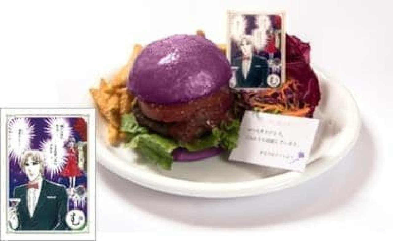 「紫のバラのひと「いつもあなたを見ています」バーガー」は、紫のバンズが使われたビーフバーガー