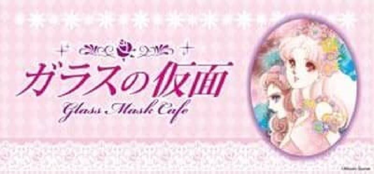 コラボカフェ「ガラスの仮面カフェ」が大阪阪急うめだ本店4階 CHEER'S CAFE&DININGで開催される。