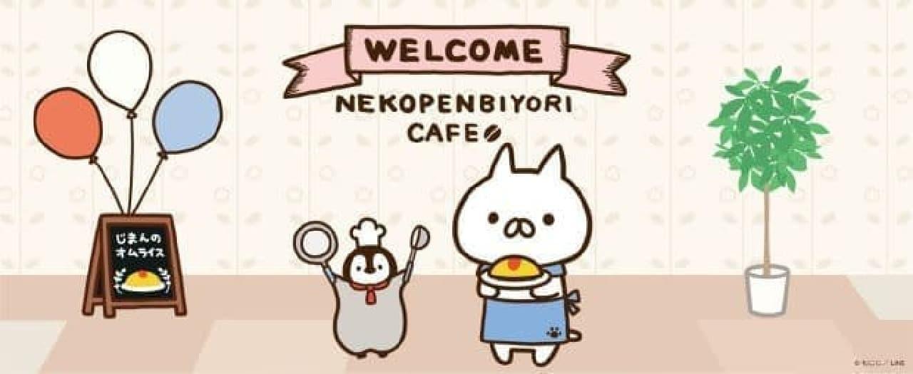 ねこぺん日和カフェは「ねこぺん日和」のゆるくてかわいい世界観が演出されたオリジナルメニューが楽しめるカフェ