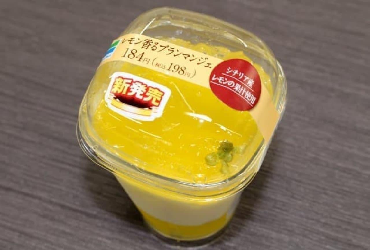 ファミリーマート「レモン香るブランマンジェ」