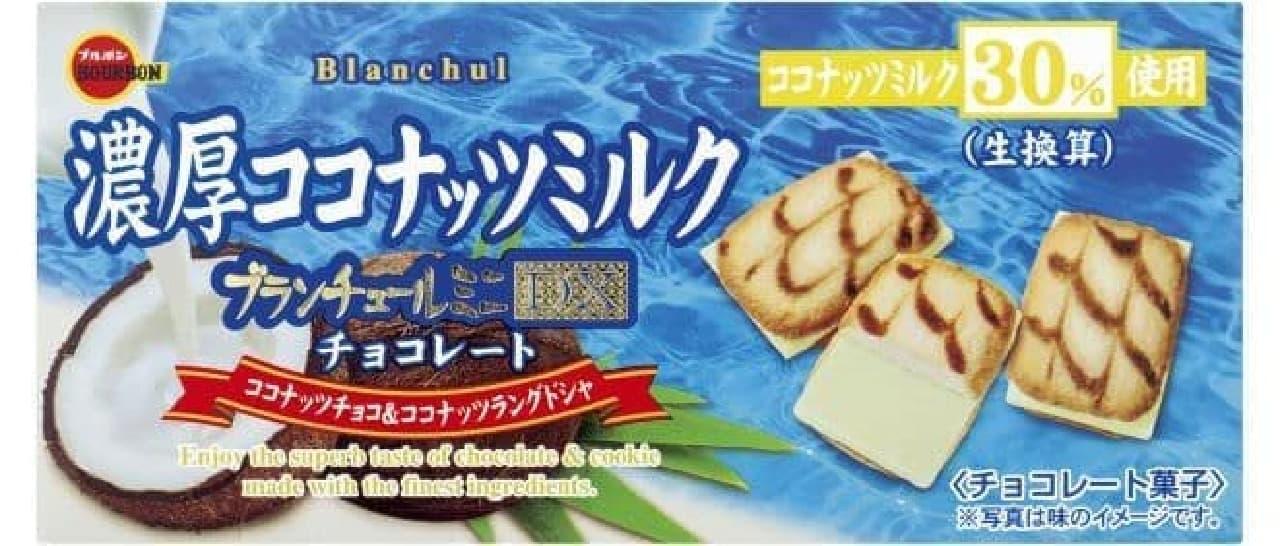 「ブランチュールミニDX濃厚ココナッツミルクチョコレート」はチョコレートと、ラングドシャクッキーが組み合わされたお菓子