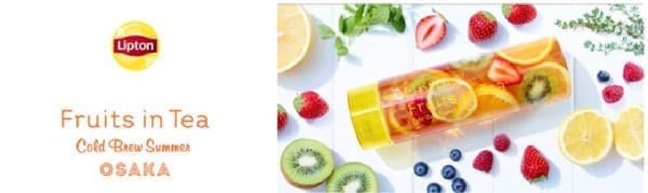 Fruits in Tea OSAKAは、紅茶やフルーツをカスタマイズして楽しめる新しいスタイルのアイスティーを提供するお店