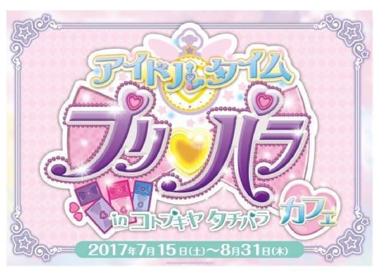 アイドルタイムプリパラカフェin コトプキヤ タチパラは人気アニメ『アイドルタイムプリパラ』とコラボしたカフェ