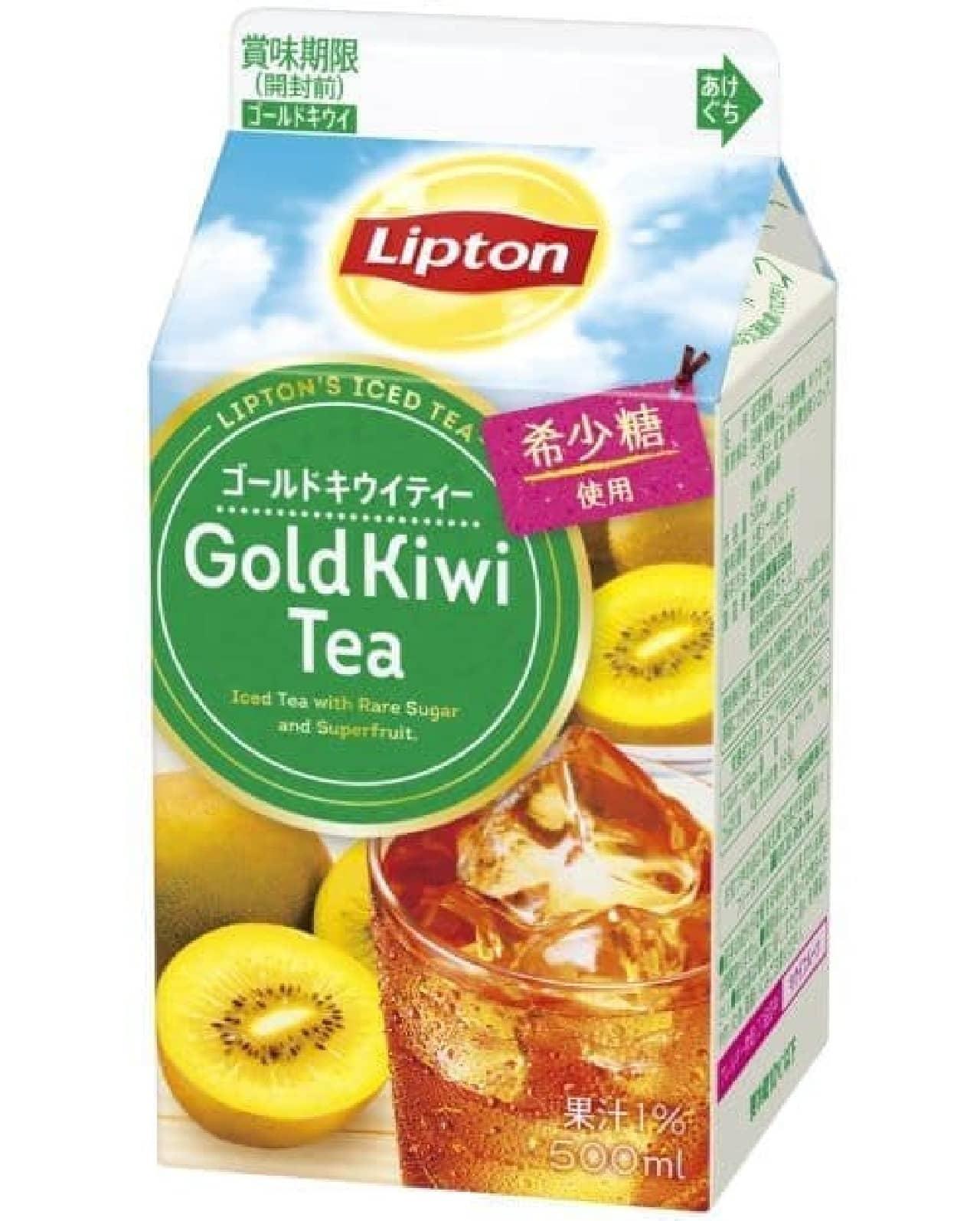 「ゴールドキウイティー」はゴールドキウイ果汁と希少糖が使用された工甘味料不使用のフルーツティー
