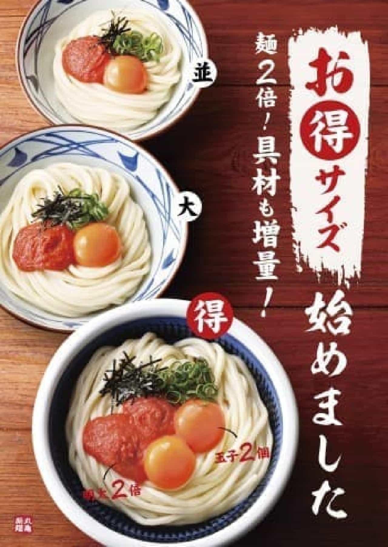丸亀製麺に「得」サイズ
