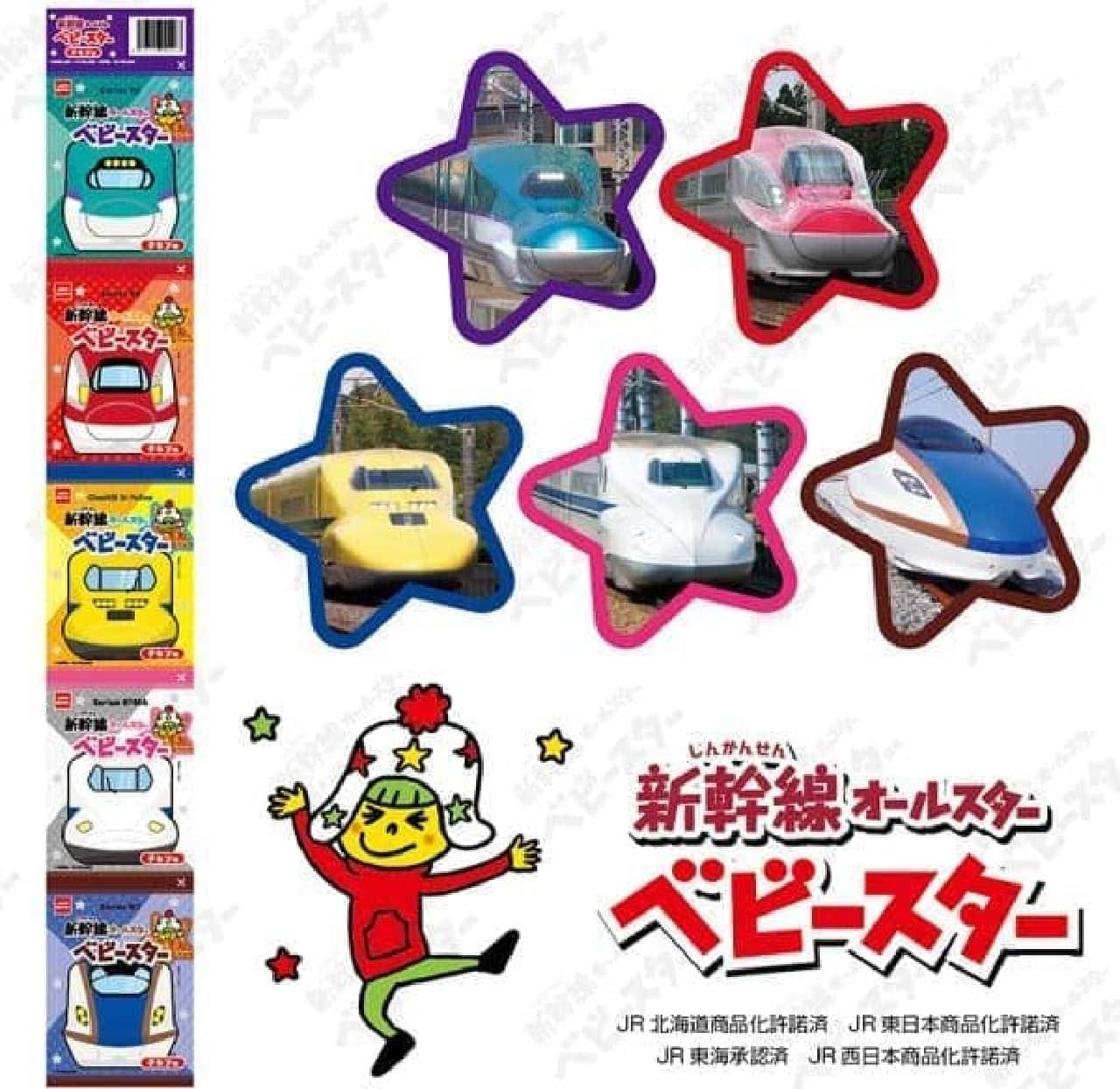 「新幹線オールスターベビースター」はスナック菓子『ベビースターラーメン』とJR4社の人気新幹線がコラボしたお菓子