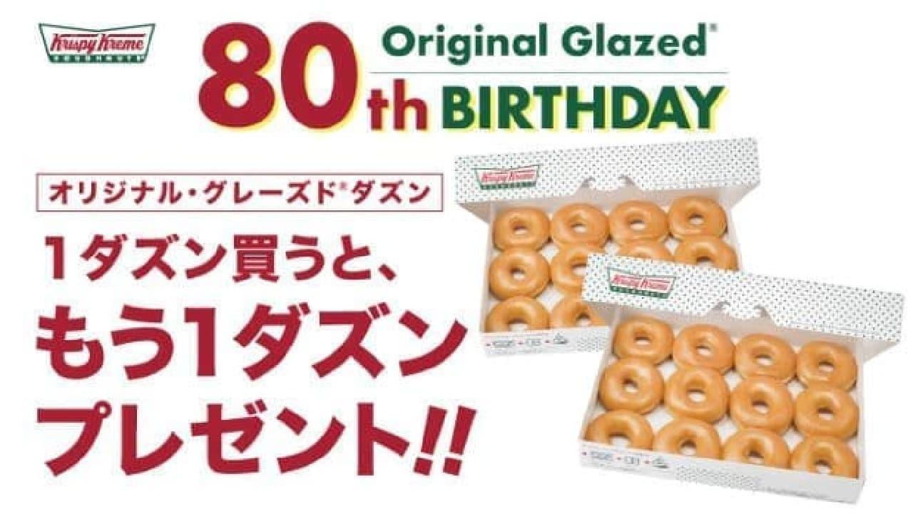 「Buy One Get One Free」はクリスピー・クリーム・ドーナツの80回目のバースデーを記念して開催されるキャンペーン