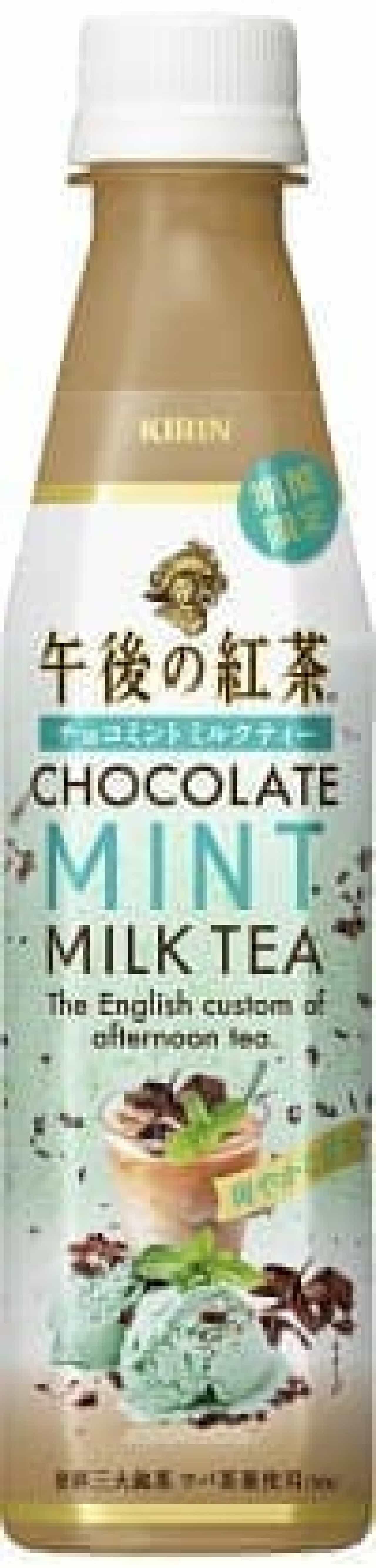 キリン 午後の紅茶 チョコミントミルクティー