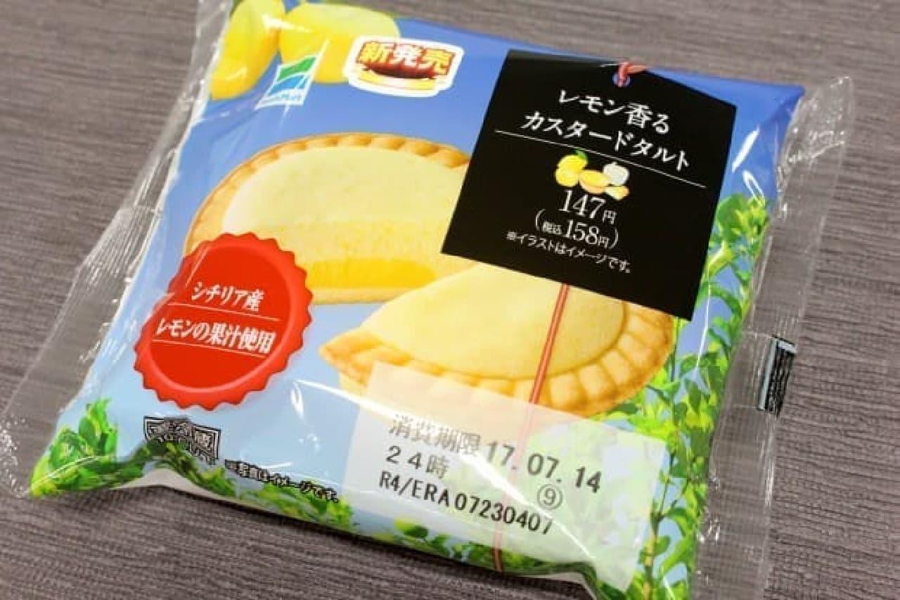 ファミリーマート「レモン香るカスタードタルト」