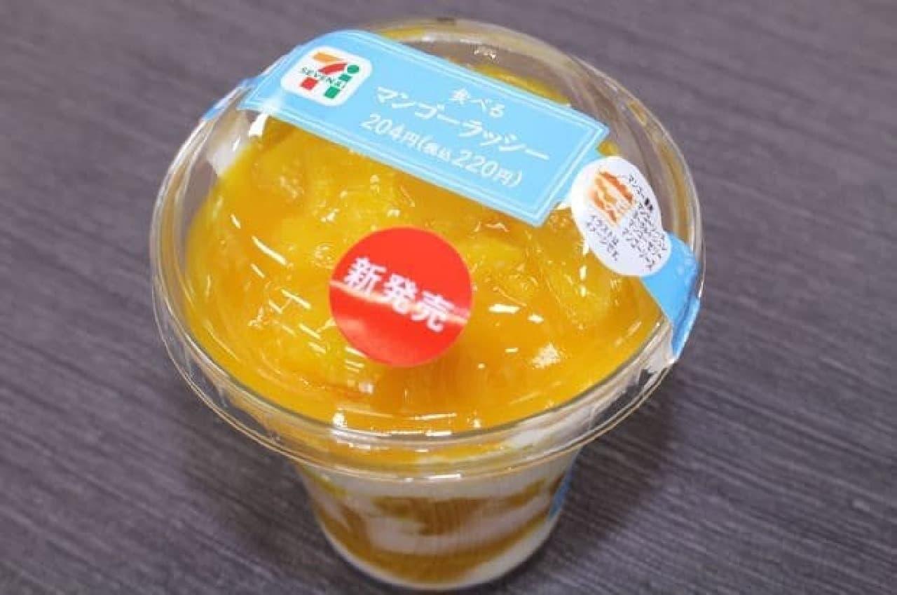 セブン-イレブン「食べるマンゴーラッシー」