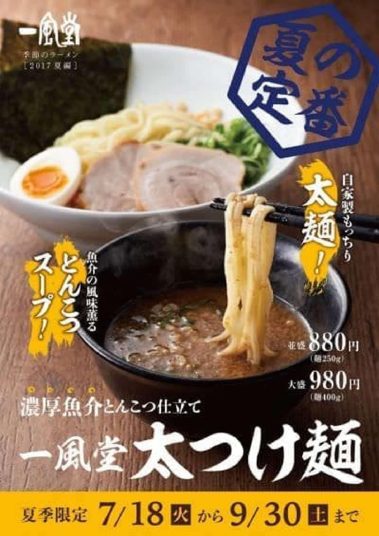 「一風堂 太つけ麺」は太つけ麺を濃厚魚介とんこつ仕立てのダレにつけて食べるつけ麺
