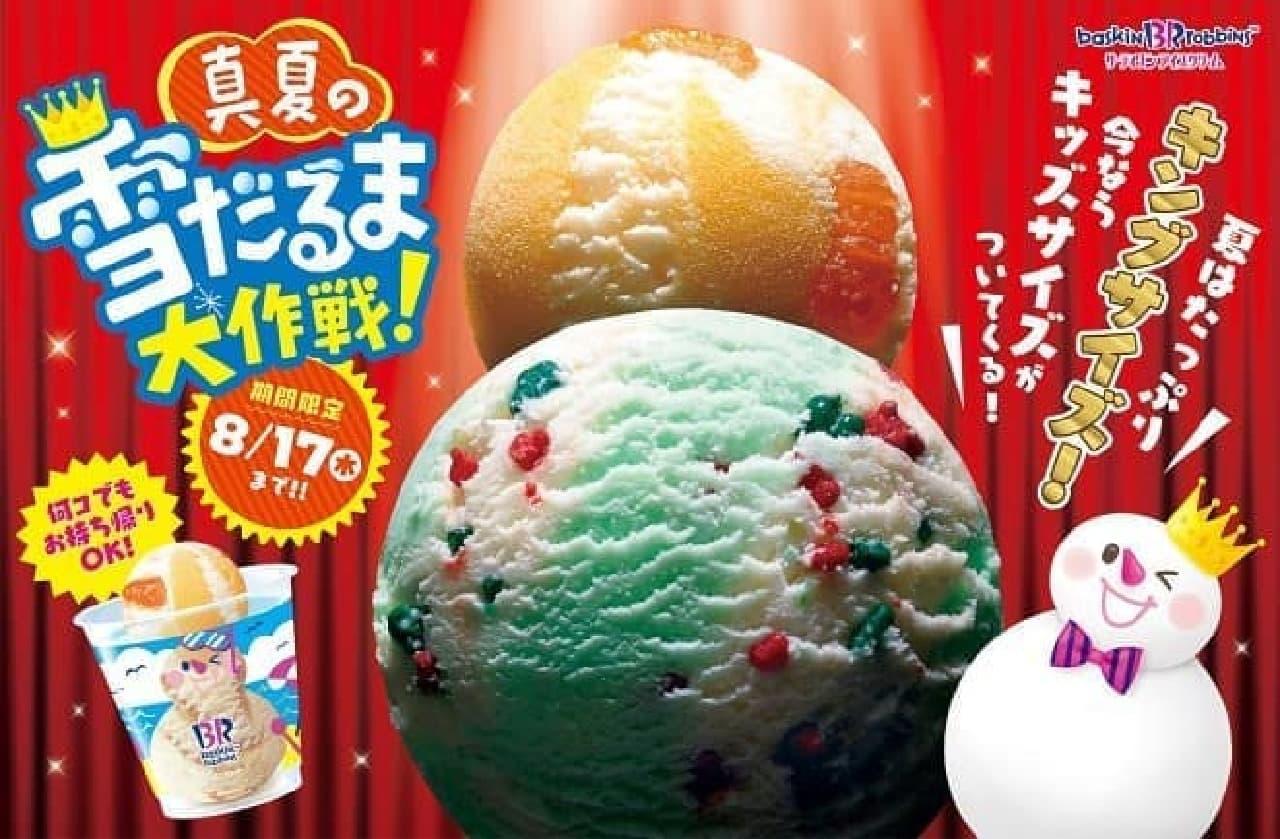 サーティワン アイスクリーム「真夏の雪だるま大作戦!」