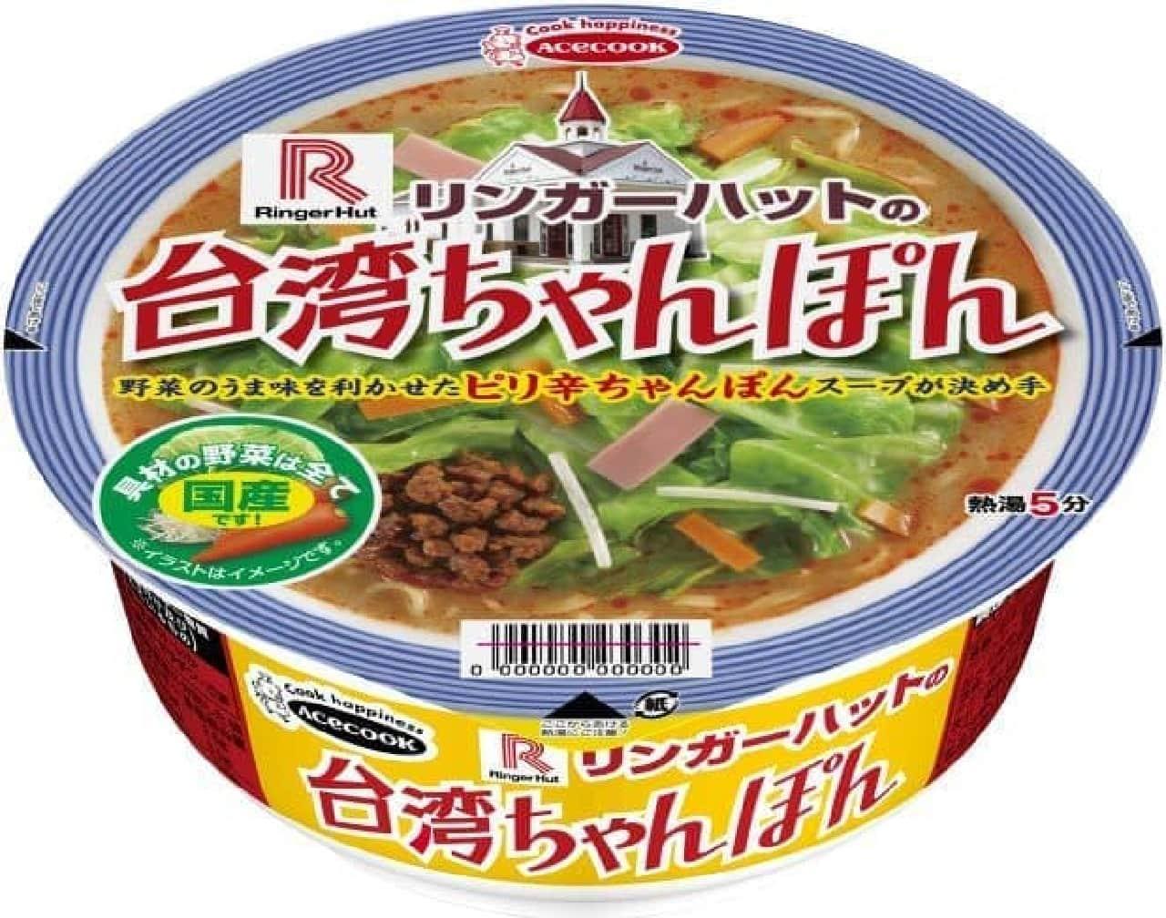 「台湾ちゃんぽん」は「台湾ラーメン」をちゃんぽんにアレンジしたカップ麺