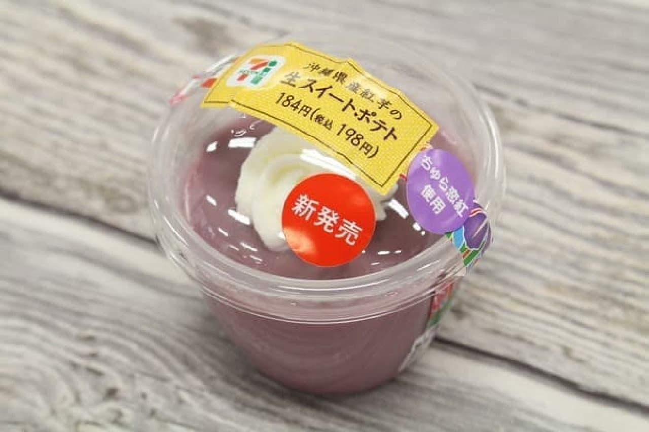 セブン「沖縄県産紅芋の生スイートポテト」