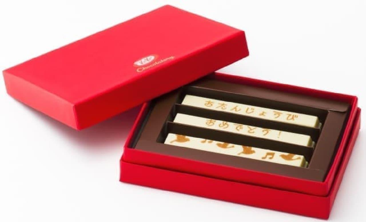 キットカット ショコラトリー銀座本店 「サブリム」のチョコレートバーにオリジナルメッセージをデザイン