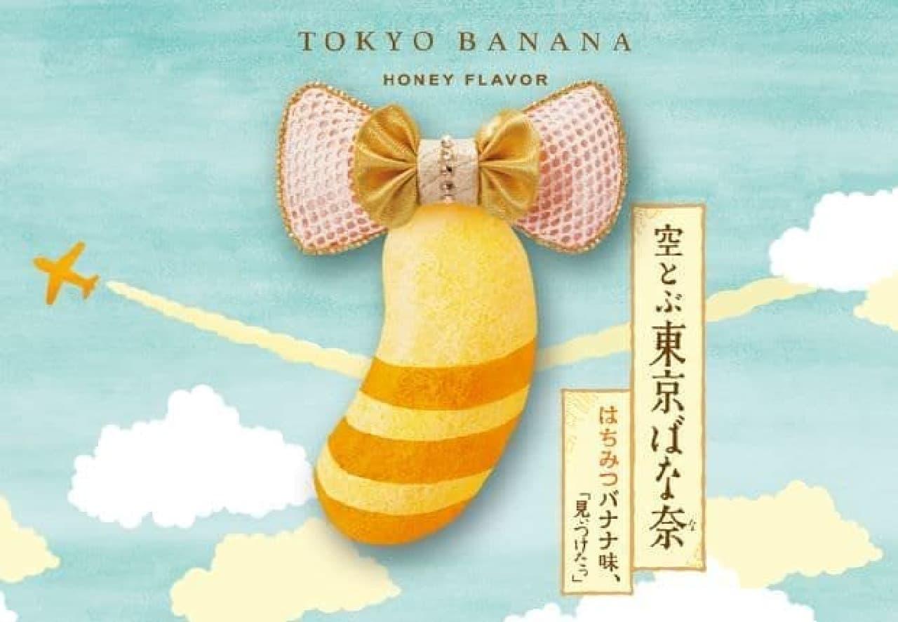 『空とぶ東京ばな奈 はちみつバナナ味、「見ぃつけたっ」』ははちみつバナナカスタードがスポンジケーキで包み込まれたお菓子