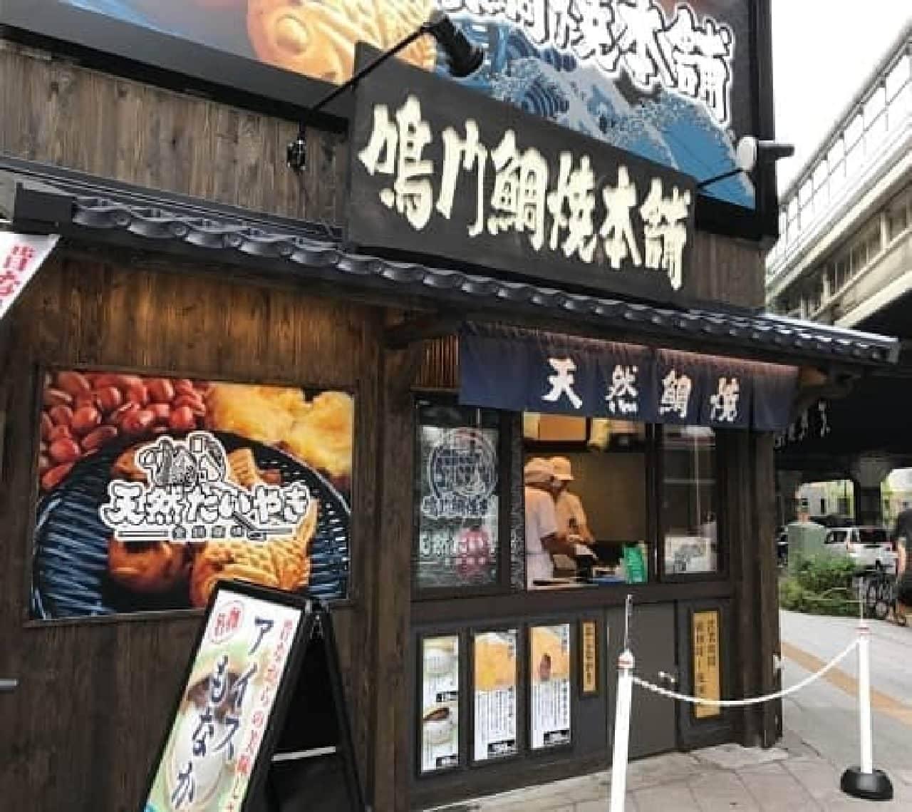 鳴門鯛焼本舗の世田谷三宿店