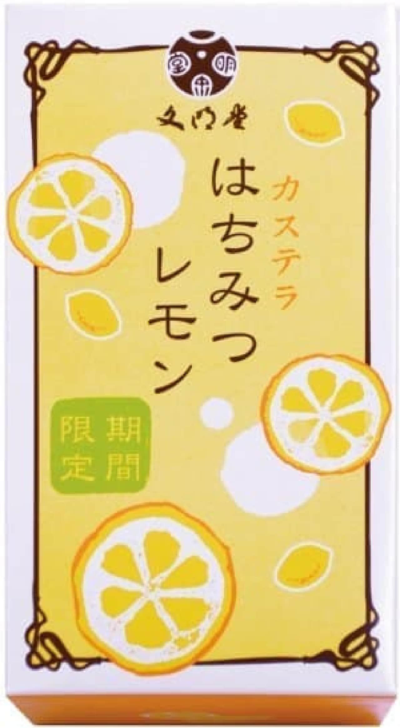 文明堂フローズンカステラ「はちみつレモン」