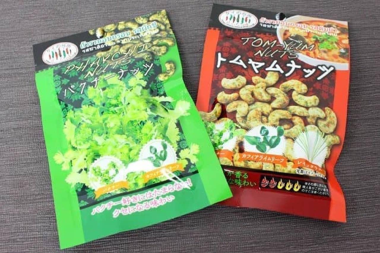 「タイの台所 パクチーナッツ」と「同 トムヤムナッツ」