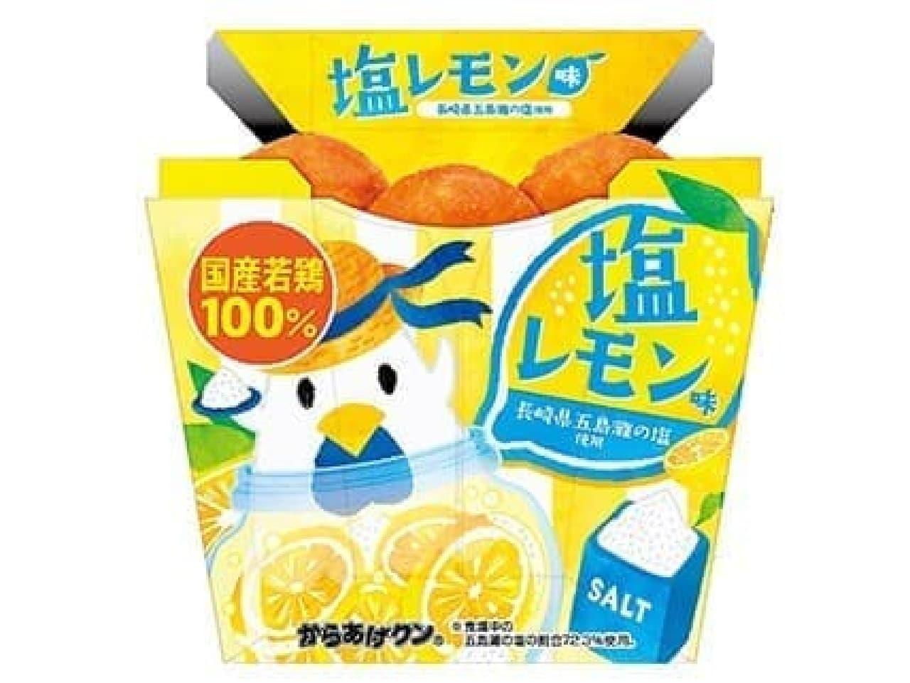 からあげクン 塩レモン味