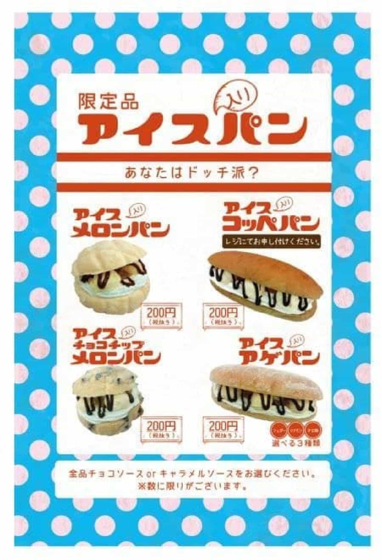 アイス入りパンはバニラアイスクリームとホイップクリームがサンドされたパン