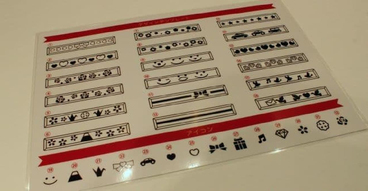 チョコレートバーにはメッセージ以外にアイコンや絵柄もデザインできる