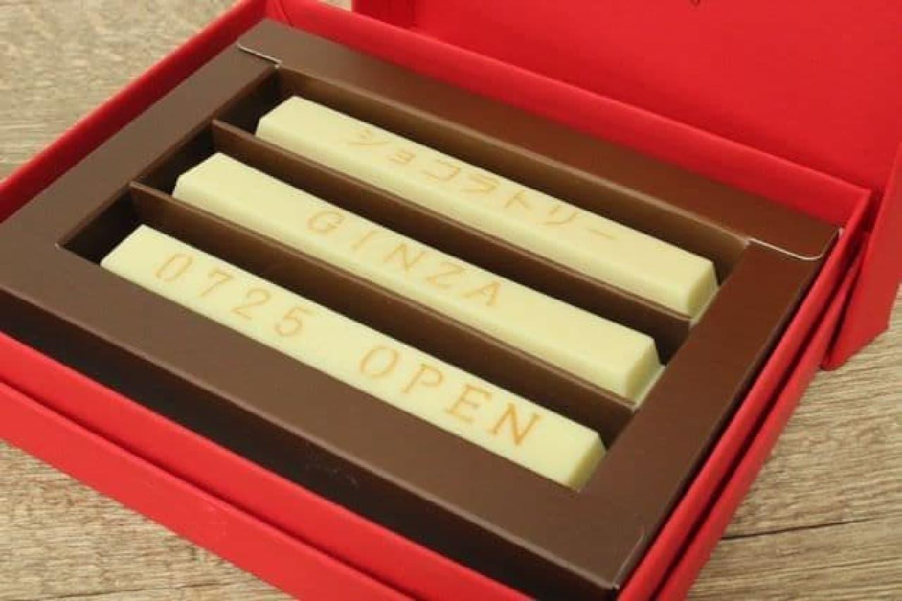 サブリム オリジナルメッセージは「サブリム」のチョコレートバーにオリジナルメッセージがデザインできる