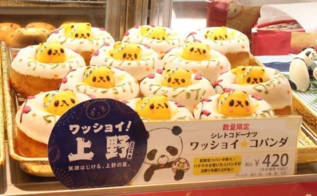 シレトコファクトリーの「シレトコドーナツ ワッショイ☆コパンダ」が販売されている様子